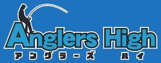 ANGLERS HIGH – 初心者の為の結び方(ノット)やDIY釣具など、釣り全般のポータルサイト。