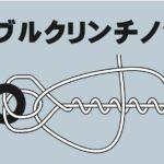 ダブルクリンチノット(ラインアイと糸の結び方)