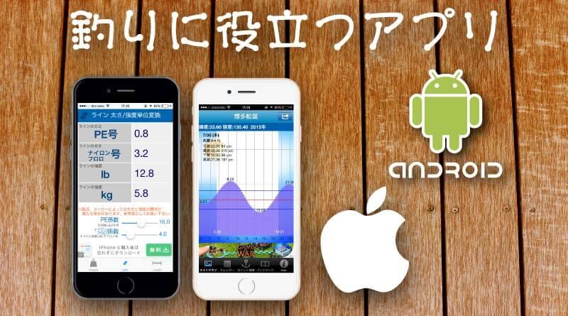 釣りに役立つアプリ