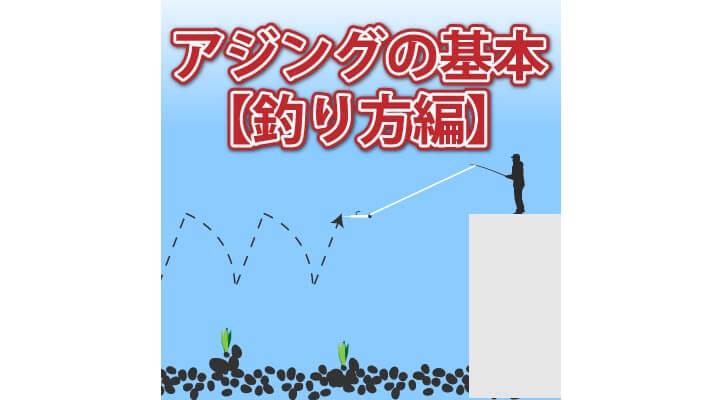 アジングの基本【釣り方編】
